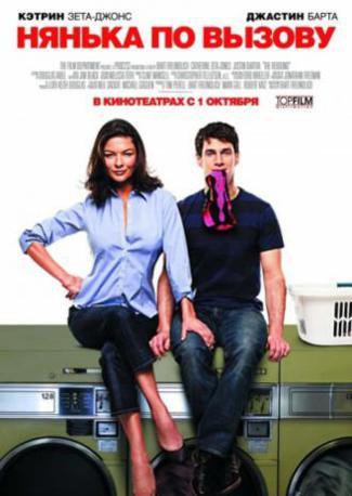 «Фильм Ужасов Спуск» — 2006